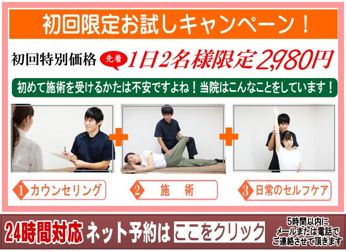 LINE登録3つのお得紹介